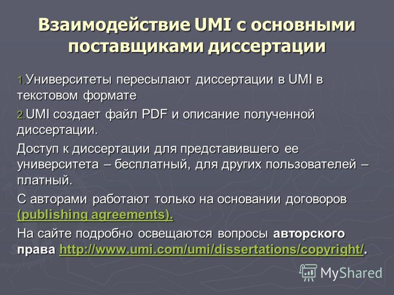 Взаимодействие UMI с основными поставщиками диссертации 1. Университеты пересылают диссертации в UMI в текстовом формате 2. UMI создает файл PDF и описание полученной диссертации. Доступ к диссертации для представившего ее университета – бесплатный,