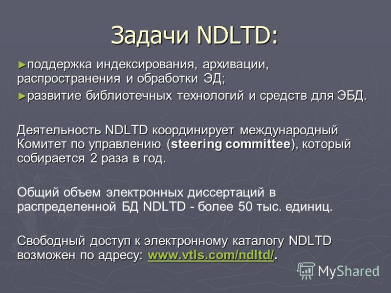 Задачи NDLTD: поддержка индексирования, архивации, распространения и обработки ЭД; поддержка индексирования, архивации, распространения и обработки ЭД; развитие библиотечных технологий и средств для ЭБД. развитие библиотечных технологий и средств для