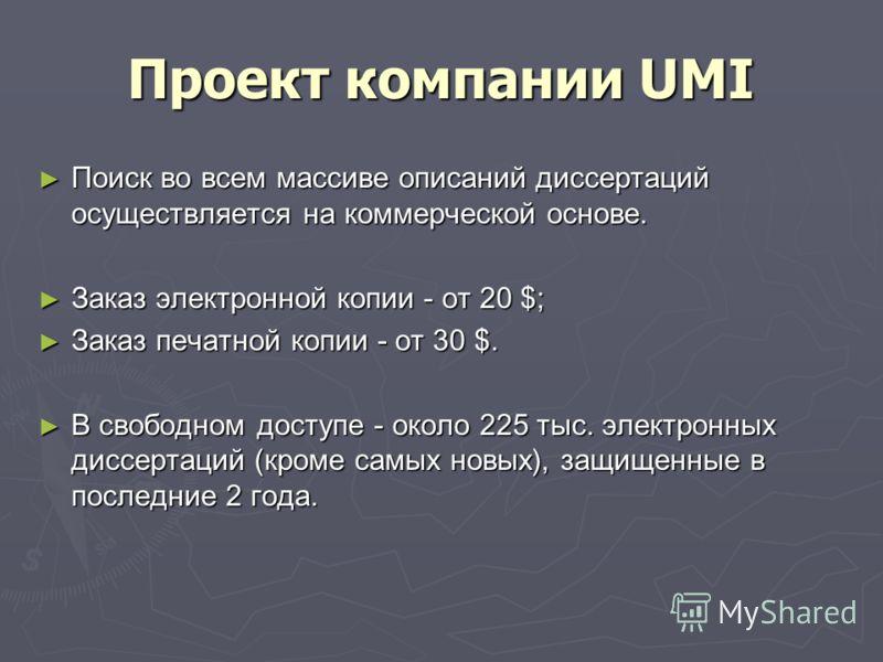 Проект компании UMI Поиск во всем массиве описаний диссертаций осуществляется на коммерческой основе. Поиск во всем массиве описаний диссертаций осуществляется на коммерческой основе. Заказ электронной копии - от 20 $; Заказ электронной копии - от 20