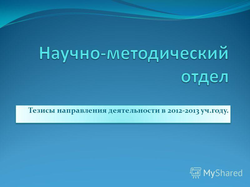 Тезисы направления деятельности в 2012-2013 уч.году.