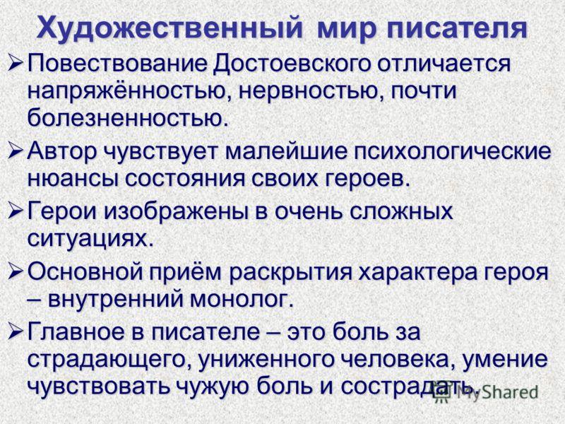 Художественный мир писателя Повествование Достоевского отличается напряжённостью, нервностью, почти болезненностью. Повествование Достоевского отличается напряжённостью, нервностью, почти болезненностью. Автор чувствует малейшие психологические нюанс