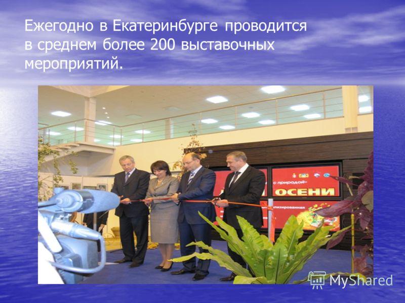 Ежегодно в Екатеринбурге проводится в среднем более 200 выставочных мероприятий.