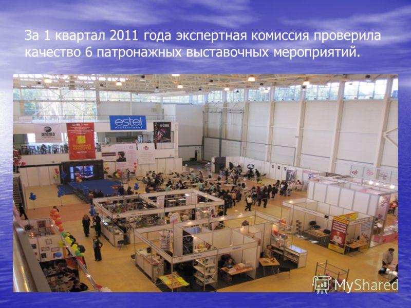 За 1 квартал 2011 года экспертная комиссия проверила качество 6 патронажных выставочных мероприятий.