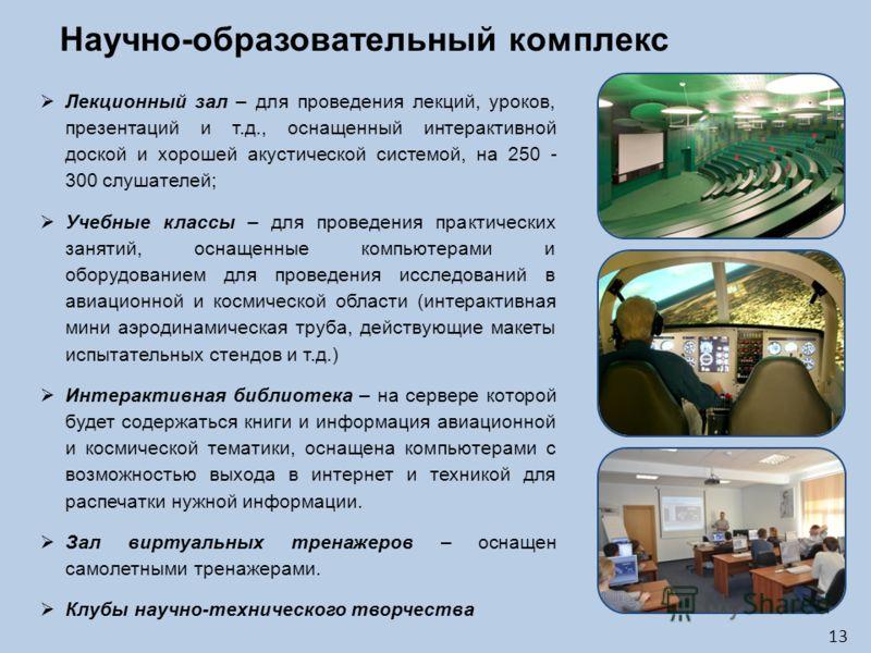 Лекционный зал – для проведения лекций, уроков, презентаций и т.д., оснащенный интерактивной доской и хорошей акустической системой, на 250 - 300 слушателей; Учебные классы – для проведения практических занятий, оснащенные компьютерами и оборудование