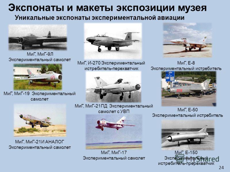 Уникальные экспонаты экспериментальной авиации МиГ, МиГ-9Л Экспериментальный самолет МиГ, И-270 Экспериментальный истребитель-перехватчик МиГ, МиГ-19 Экспериментальный самолет МиГ, МиГ-21И АНАЛОГ Экспериментальный самолет МиГ, МиГ-21ПД Эксперименталь
