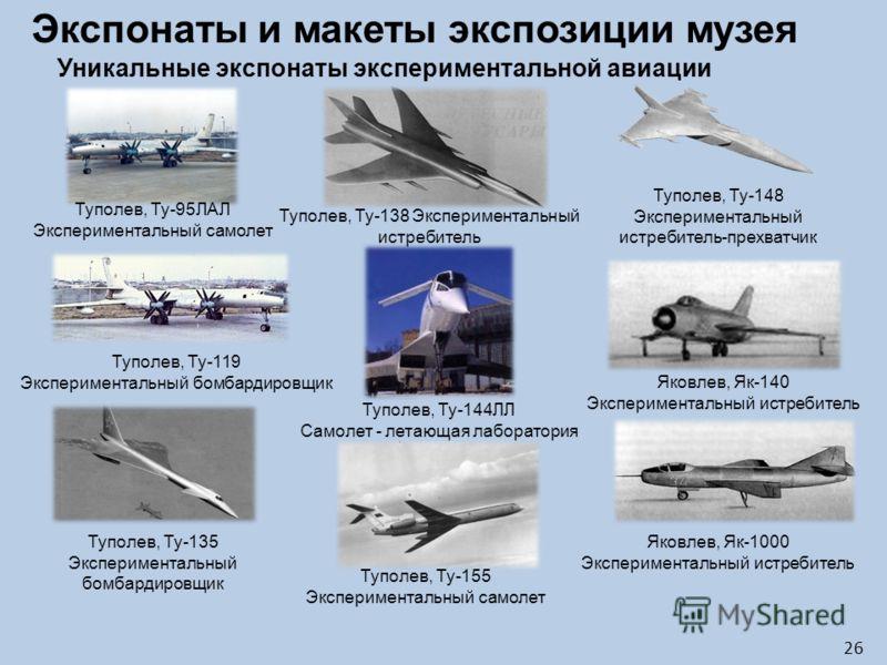 Туполев, Ту-95ЛАЛ Экспериментальный самолет Туполев, Ту-138 Экспериментальный истребитель Туполев, Ту-119 Экспериментальный бомбардировщик Туполев, Ту-135 Экспериментальный бомбардировщик Туполев, Ту-144ЛЛ Самолет - летающая лаборатория Туполев, Ту-1