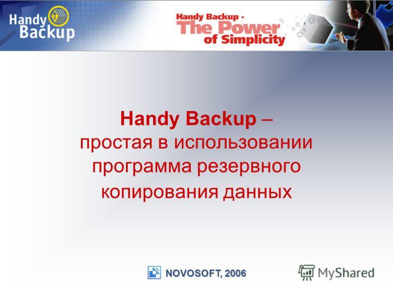 Handy Backup – простая в использовании программа резервного копирования данных