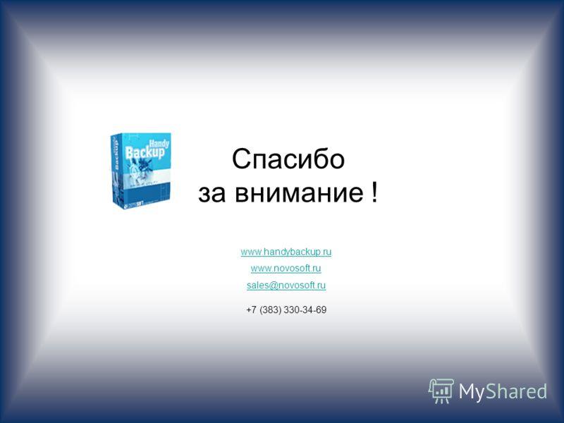 Спасибо за внимание ! www.handybackup.ru www.novosoft.ru sales@novosoft.ru +7 (383) 330-34-69