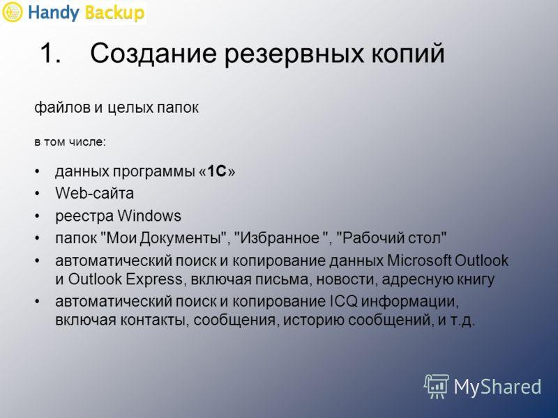 1.Создание резервных копий файлов и целых папок в том числе: данных программы «1С» Web-сайта реестра Windows папок
