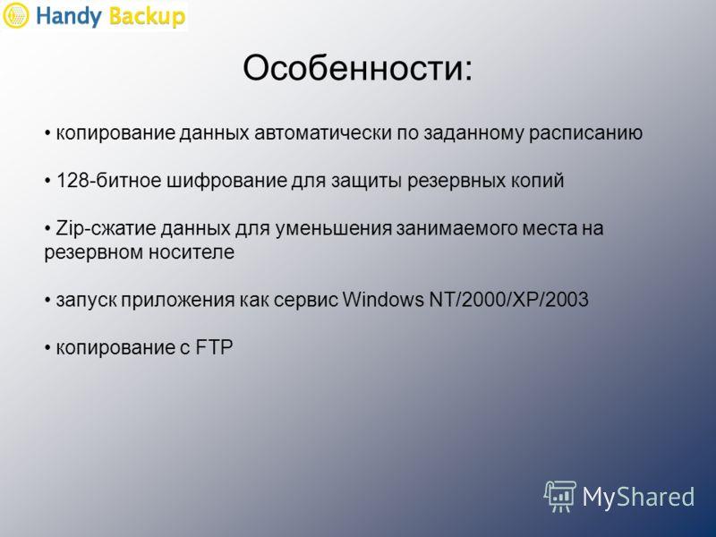 Особенности: копирование данных автоматически по заданному расписанию 128-битное шифрование для защиты резервных копий Zip-сжатие данных для уменьшения занимаемого места на резервном носителе запуск приложения как сервис Windows NT/2000/XP/2003 копир
