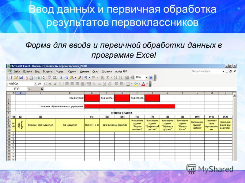 Ввод данных и первичная обработка результатов первоклассников Форма для ввода и первичной обработки данных в программе Еxcel