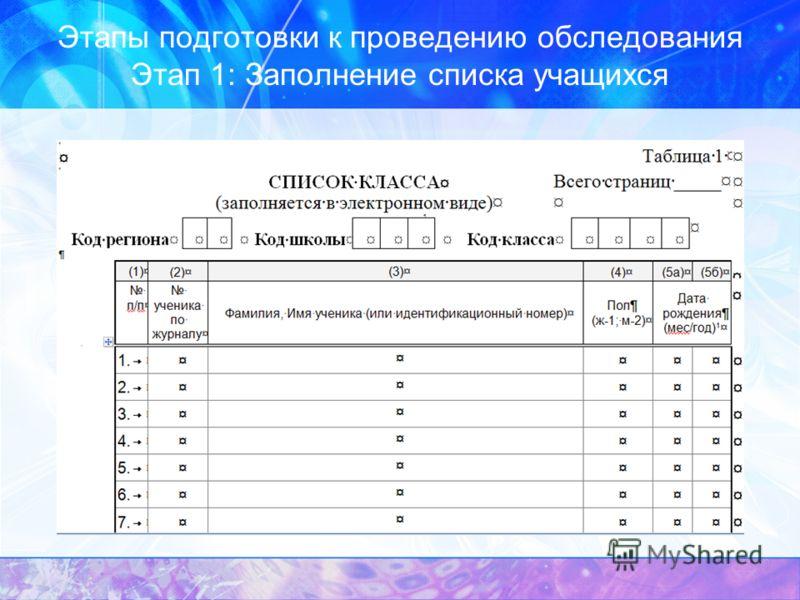 Этапы подготовки к проведению обследования Этап 1: Заполнение списка учащихся