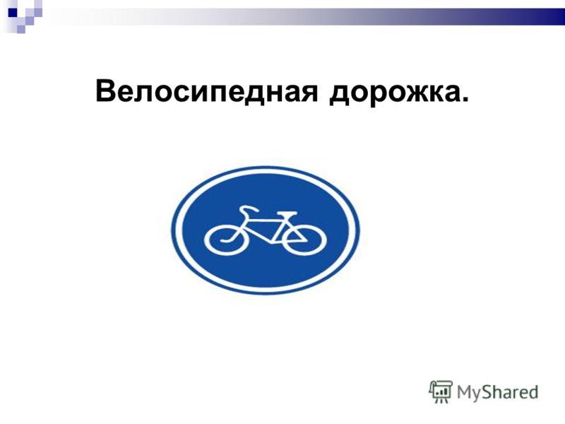 Велосипедная дорожка.