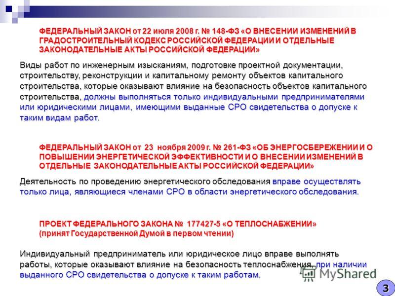 ФЕДЕРАЛЬНЫЙ ЗАКОН от 22 июля 2008 г. 148-ФЗ «О ВНЕСЕНИИ ИЗМЕНЕНИЙ В ГРАДОСТРОИТЕЛЬНЫЙ КОДЕКС РОССИЙСКОЙ ФЕДЕРАЦИИ И ОТДЕЛЬНЫЕ ЗАКОНОДАТЕЛЬНЫЕ АКТЫ РОССИЙСКОЙ ФЕДЕРАЦИИ» Виды работ по инженерным изысканиям, подготовке проектной документации, строитель