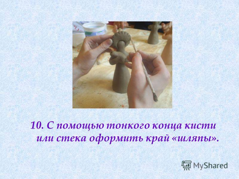 10. С помощью тонкого конца кисти или стека оформить край «шляпы».