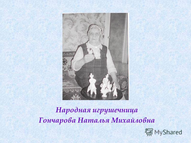 Народная игрушечница Гончарова Наталья Михайловна