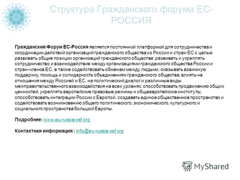 Структура Гражданского форума ЕС- РОССИЯ Гражданский Форум ЕС-Россия является постоянной платформой для сотрудничества и координации действий организаций гражданского общества из России и стран ЕС с целью развивать общие позиции организаций гражданск