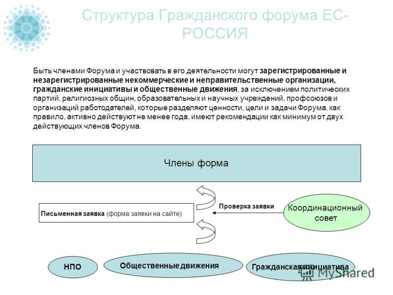 Структура Гражданского форума ЕС- РОССИЯ Члены форма Быть членами Форума и участвовать в его деятельности могут зарегистрированные и незарегистрированные некоммерческие и неправительственные организации, гражданские инициативы и общественные движения