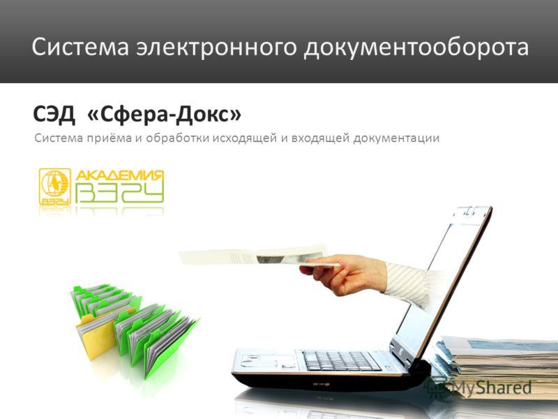 Система электронного документооборота СЭД «Сфера-Докс» Система приёма и обработки исходящей и входящей документации