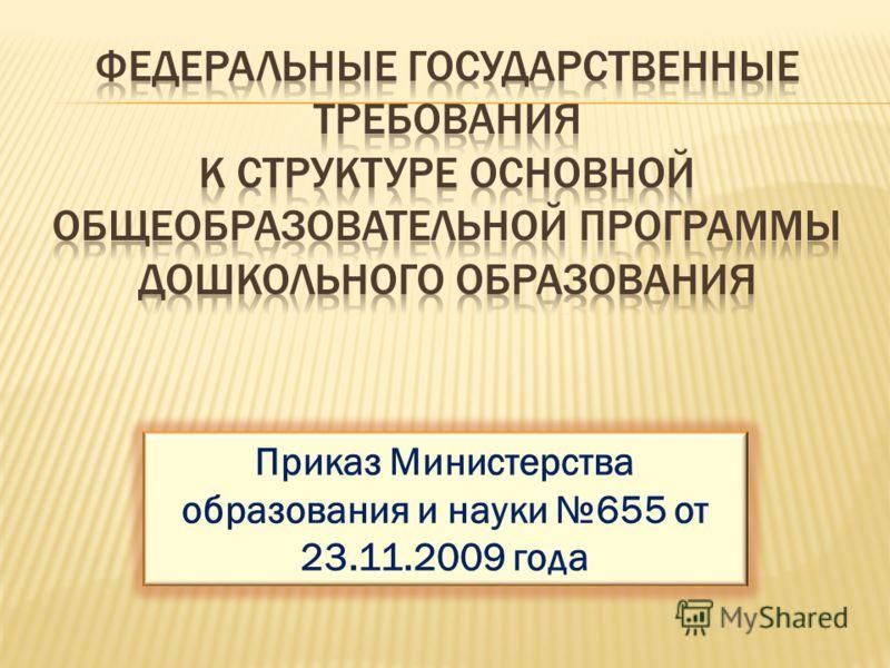Приказ Министерства образования и науки 655 от 23.11.2009 года
