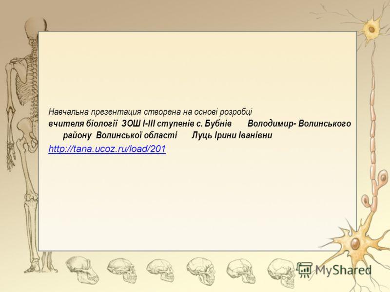 Навчальна презентация створена на основі розробці вчителя біології ЗОШ І-ІІІ ступенів с. Бубнів Володимир- Волинського району Волинської області Луць Ірини Іванівни http://tana.ucoz.ru/load/201