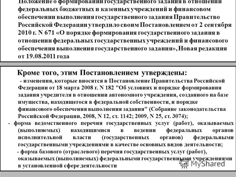 Положение о формировании государственного задания в отношении федеральных бюджетных и казенных учреждений и финансовом обеспечении выполнения государственного задания Правительство Российской Федерации утвердило своим Постановлением от 2 сентября 201
