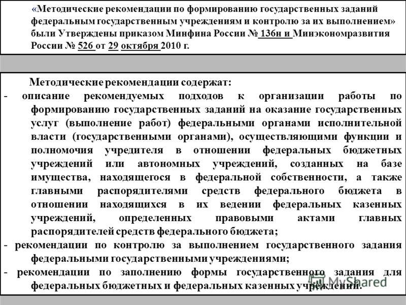«Методические рекомендации по формированию государственных заданий федеральным государственным учреждениям и контролю за их выполнением» были Утверждены приказом Минфина России 136н и Минэкономразвития России 526 от 29 октября 2010 г. Методические ре