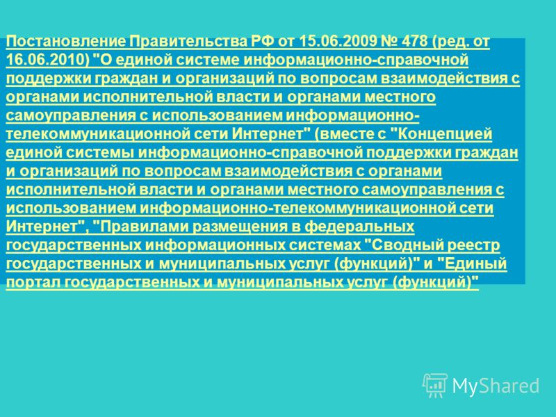 Постановление Правительства РФ от 15.06.2009 478 (ред. от 16.06.2010)