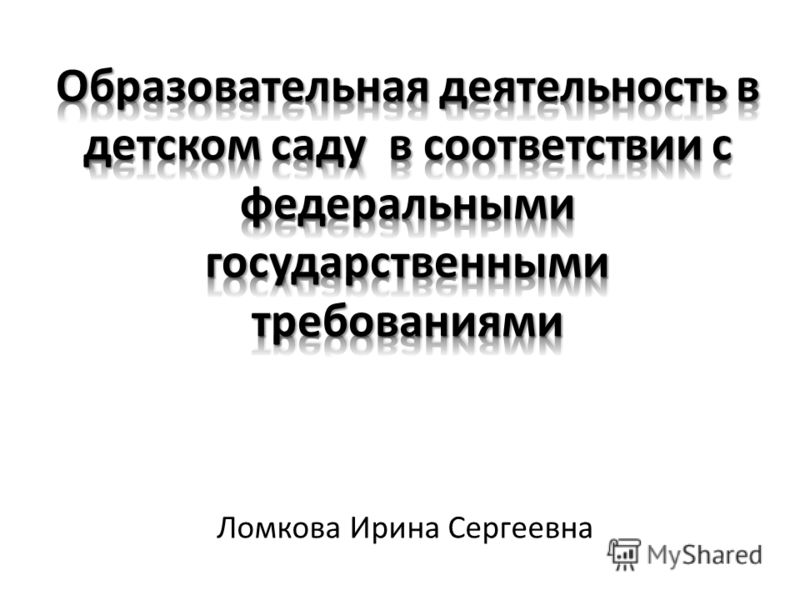 Ломкова Ирина Сергеевна