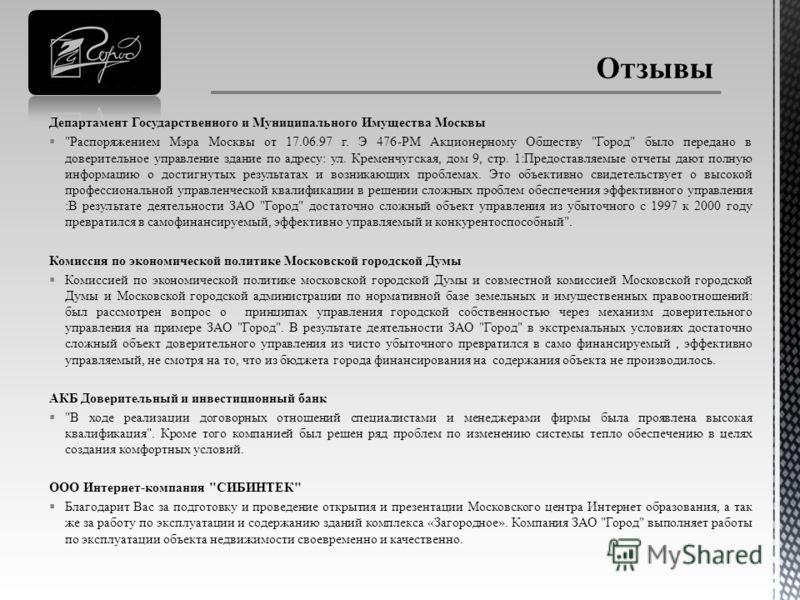 Департамент Государственного и Муниципального Имущества Москвы