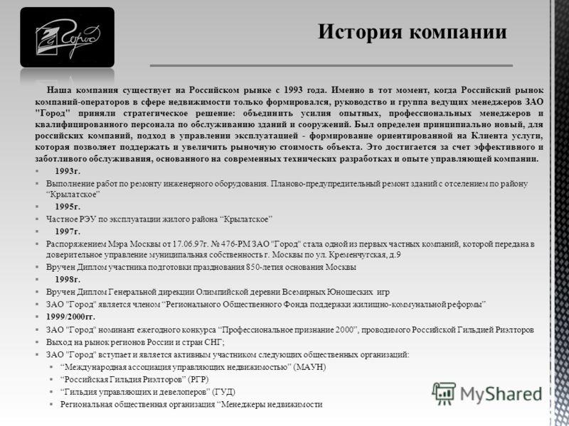 Наша компания существует на Российском рынке с 1993 года. Именно в тот момент, когда Российский рынок компаний-операторов в сфере недвижимости только формировался, руководство и группа ведущих менеджеров ЗАО