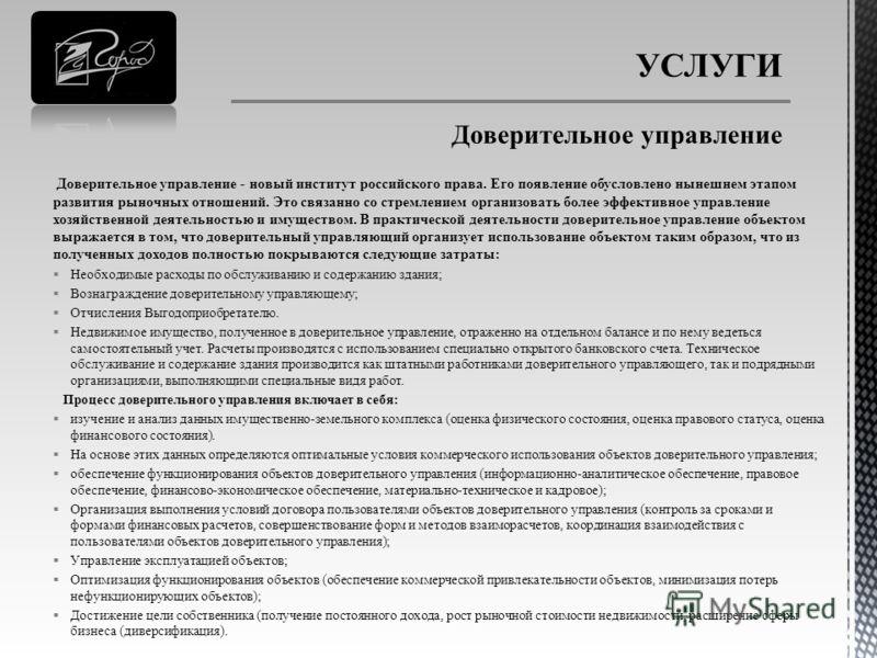 Доверительное управление - новый институт российского права. Его появление обусловлено нынешнем этапом развития рыночных отношений. Это связанно со стремлением организовать более эффективное управление хозяйственной деятельностью и имуществом. В прак