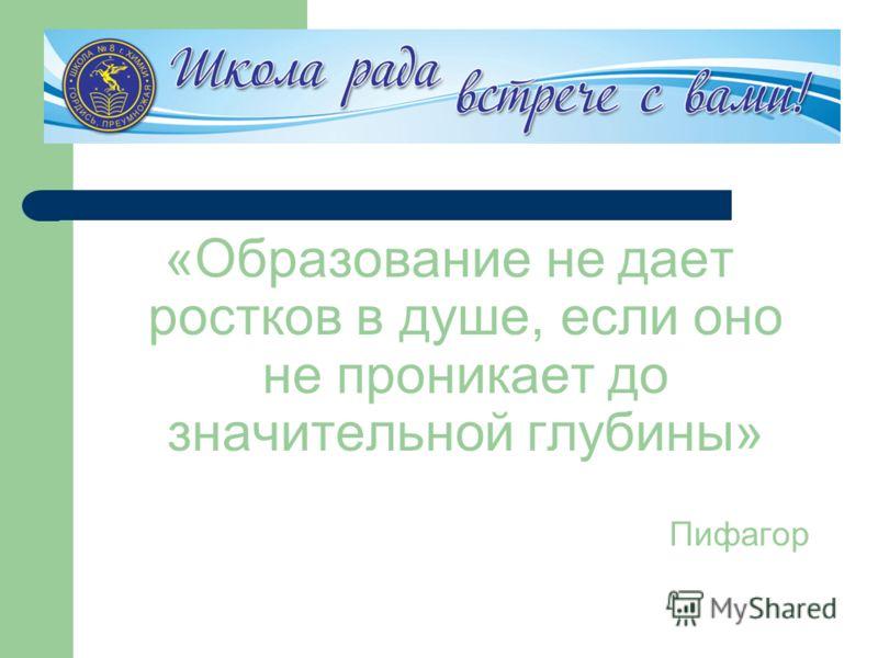 Педагогический совет Стратегические ориентиры развития МБОУ СОШ 8 в муниципальной системе образования: доступность, качество, эффективность 30 августа 2012 года