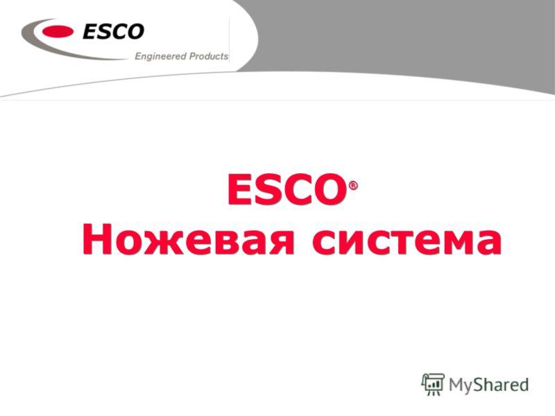 ESCO ® Ножевая система
