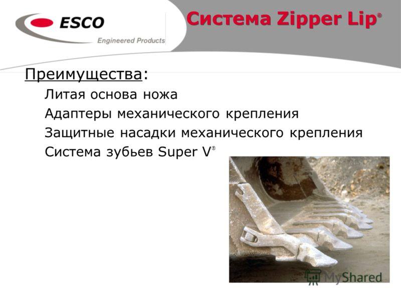 Система Zipper Lip ® Преимущества: Литая основа ножа Адаптеры механического крепления Защитные насадки механического крепления Система зубьев Super V ®