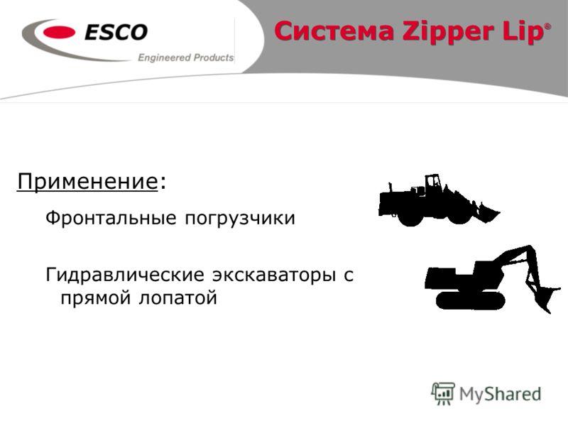 Система Zipper Lip ® Применение: Фронтальные погрузчики Гидравлические экскаваторы с прямой лопатой