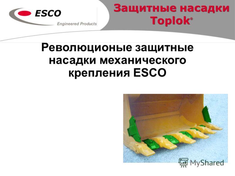 Революционые защитные насадки механического крепления ESCO Защитные насадки Toplok ®