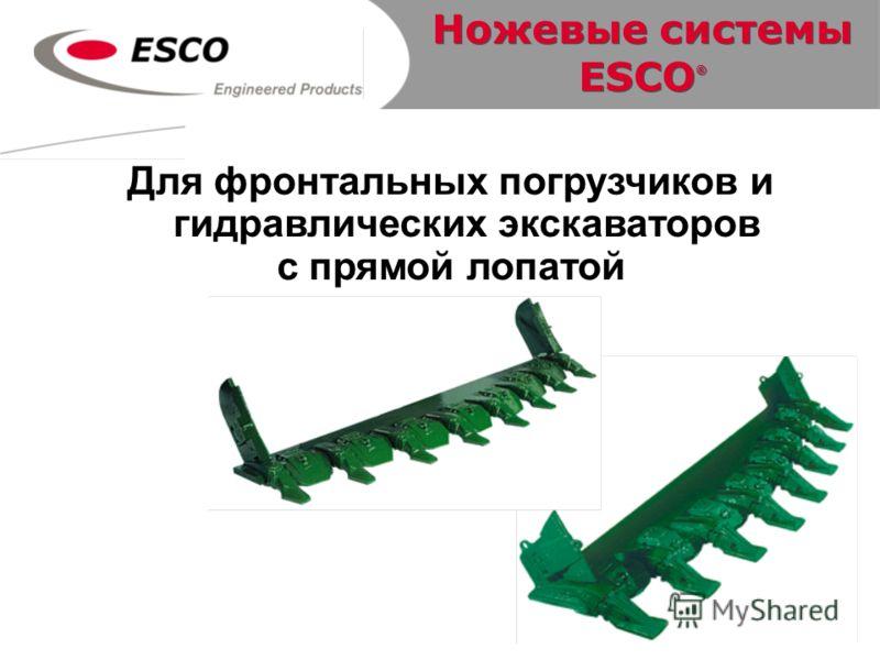Ножевые системы ESCO ® Для фронтальных погрузчиков и гидравлических экскаваторов с прямой лопатой