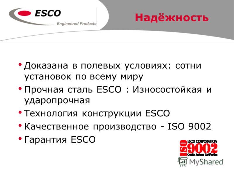 Доказана в полевых условиях: сотни установок по всему миру Прочная сталь ESCO : Износостойкая и ударопрочная Технология конструкции ESCO Качественное производство - ISO 9002 Гарантия ESCO Надёжность
