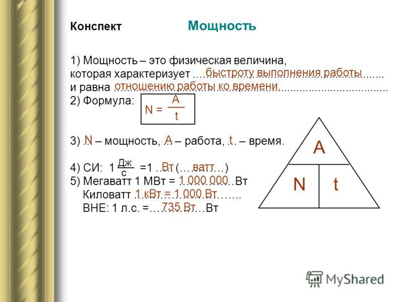 Конспект Мощность 1) Мощность – это физическая величина, которая характеризует.............................................................. и равна......................................................................................... 2) Формула: