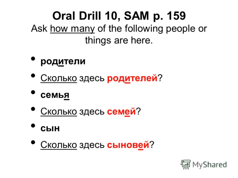 Oral Drill 10, SAM p. 159 Ask how many of the following people or things are here. родители Сколько здесь родителей? семья Сколько здесь семей? сын Сколько здесь сыновей?