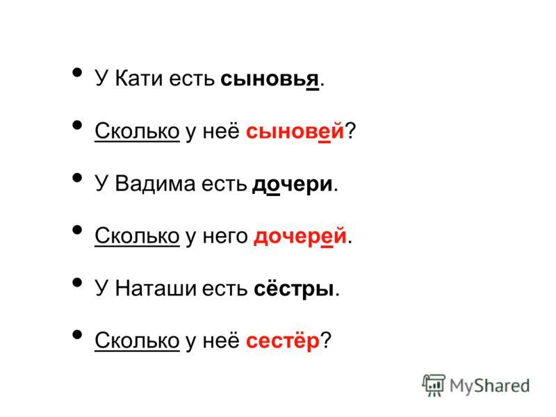 У Кати есть сыновья. Сколько у неё сыновей? У Вадима есть дочери. Сколько у него дочерей. У Наташи есть сёстры. Сколько у неё сестёр?