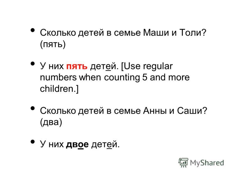 Сколько детей в семье Маши и Толи? (пять) У них пять детей. [Use regular numbers when counting 5 and more children.] Сколько детей в семье Анны и Саши? (два) У них двое детей.