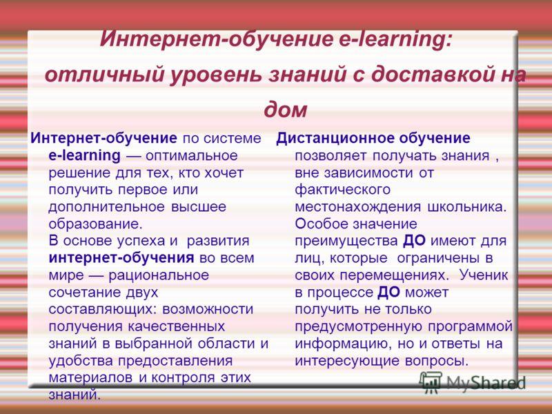 Интернет-обучение e-learning: отличный уровень знаний с доставкой на дом Интернет-обучение по системе e-learning оптимальное решение для тех, кто хочет получить первое или дополнительное высшее образование. В основе успеха и развития интернет-обучени