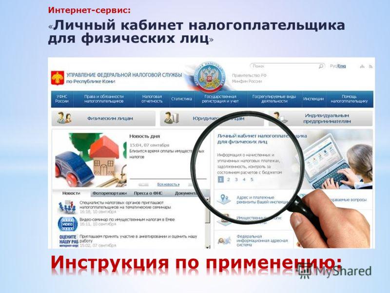 Интернет-сервис: « Личный кабинет налогоплательщика для физических лиц »