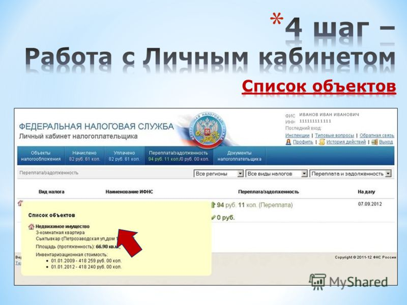 ИВАНОВ ИВАН ИВАНОВИЧ 111111111111