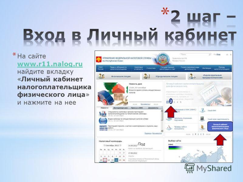 * На сайте www.r11.nalog.ru найдите вкладку «Личный кабинет налогоплательщика физического лица» и нажмите на нее www.r11.nalog.ru Под 2 Личный кабинет налогоплательщика физического лица
