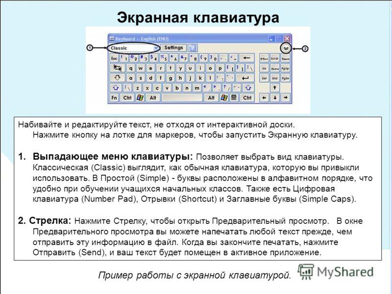 Экранная клавиатура Набивайте и редактируйте текст, не отходя от интерактивной доски. Нажмите кнопку на лотке для маркеров, чтобы запустить Экранную клавиатуру. 1.Выпадающее меню клавиатуры: Позволяет выбрать вид клавиатуры. Классическая (Classic) вы
