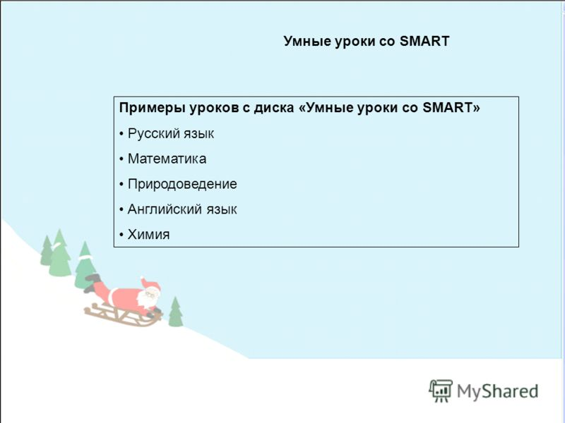 Умные уроки со SMART Примеры уроков с диска «Умные уроки со SMART» Русский язык Математика Природоведение Английский язык Химия