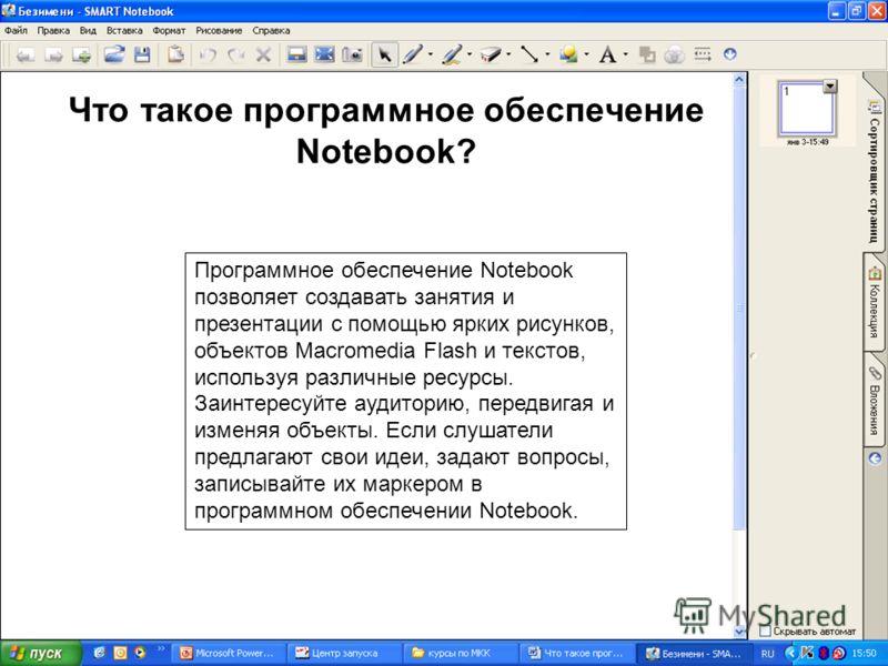 Программное обеспечение Notebook позволяет создавать занятия и презентации с помощью ярких рисунков, объектов Macromedia Flash и текстов, используя различные ресурсы. Заинтересуйте аудиторию, передвигая и изменяя объекты. Если слушатели предлагают св